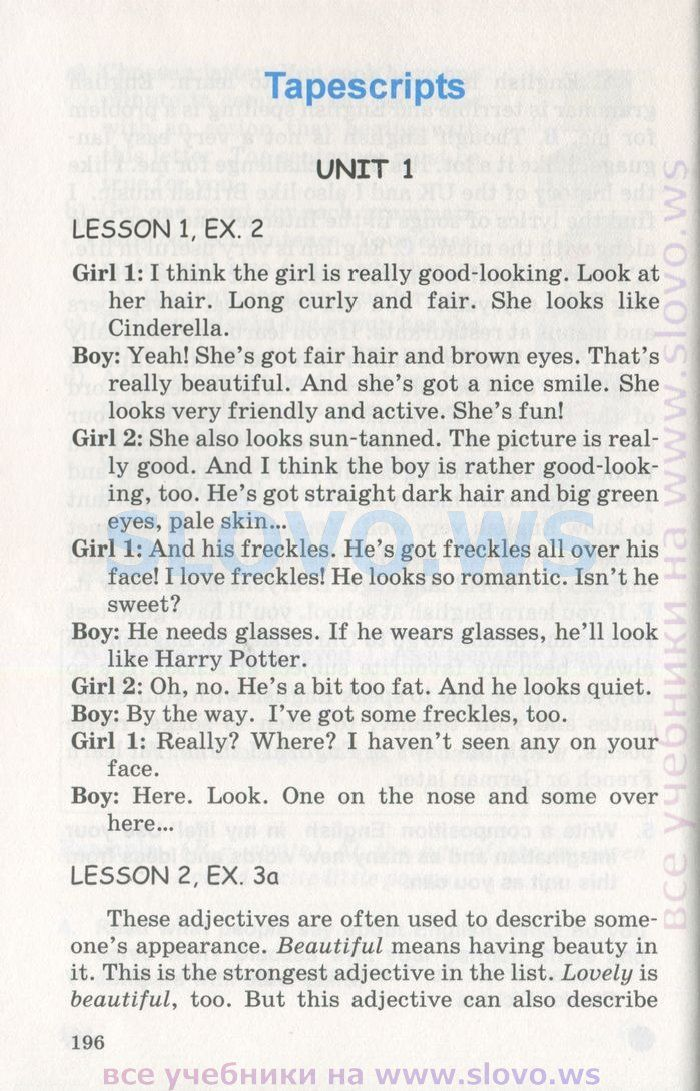 Alla nesvit english 5 класс unit lesson