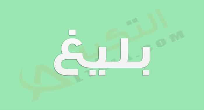 معنى اسم بليغ في اللغة العربية والمعجم الوسيط فهذا الاسم شائع التسمية به بين المواليد في بلاد العرب في الزمن القديم Tech Company Logos Company Logo Vimeo Logo