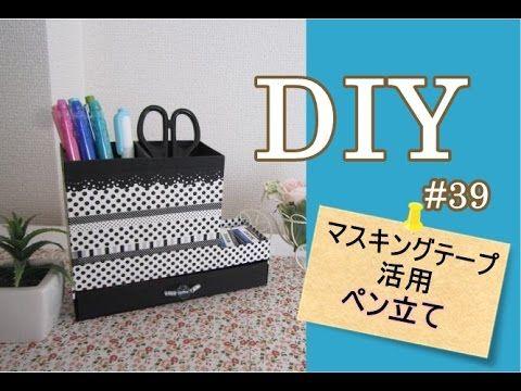 DIY マスキングテープ活用④/マステで可愛いペン立てを作る #39/Pencil Stand - YouTube