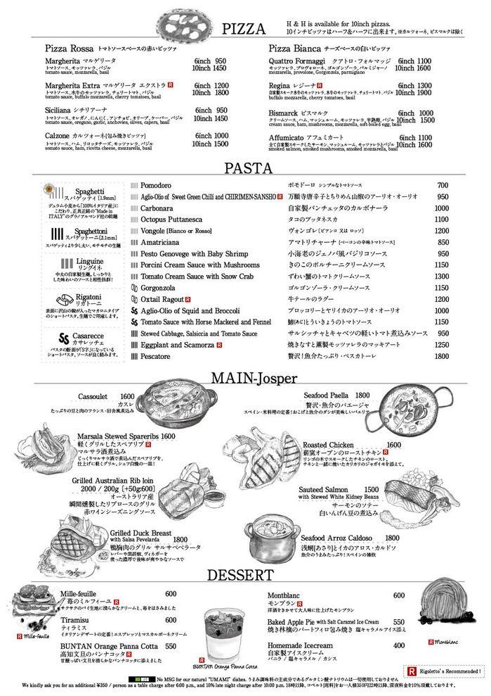 Menu Design  RIGOLETTO SMOKE GRILL & BAR Spanish italian restaurant Kyoto, Japan   Designed by Ayu Akiyama Delicious Design Tokyo, Japan