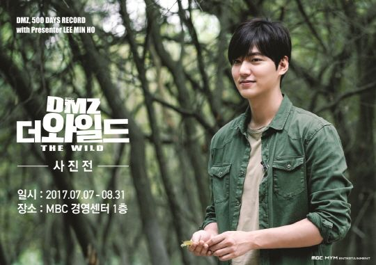 Visite la exhibición fotográfica de Lee Min Ho en 'DMZ, THE WILD'   Official Korea Tourism Organization