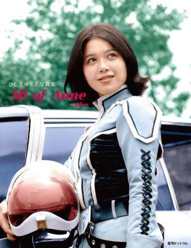 ひし美ゆり子写真集 All of Anne : plus(オール・オブ・アンヌ:プラス) ひし美ゆり子, http://www.amazon.co.jp/gp/product/4835449193/ref=cm_sw_r_pi_alp_INa3qb1EQRH3Y