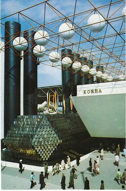 Expo 1970 Osaka - Korea Pavillion