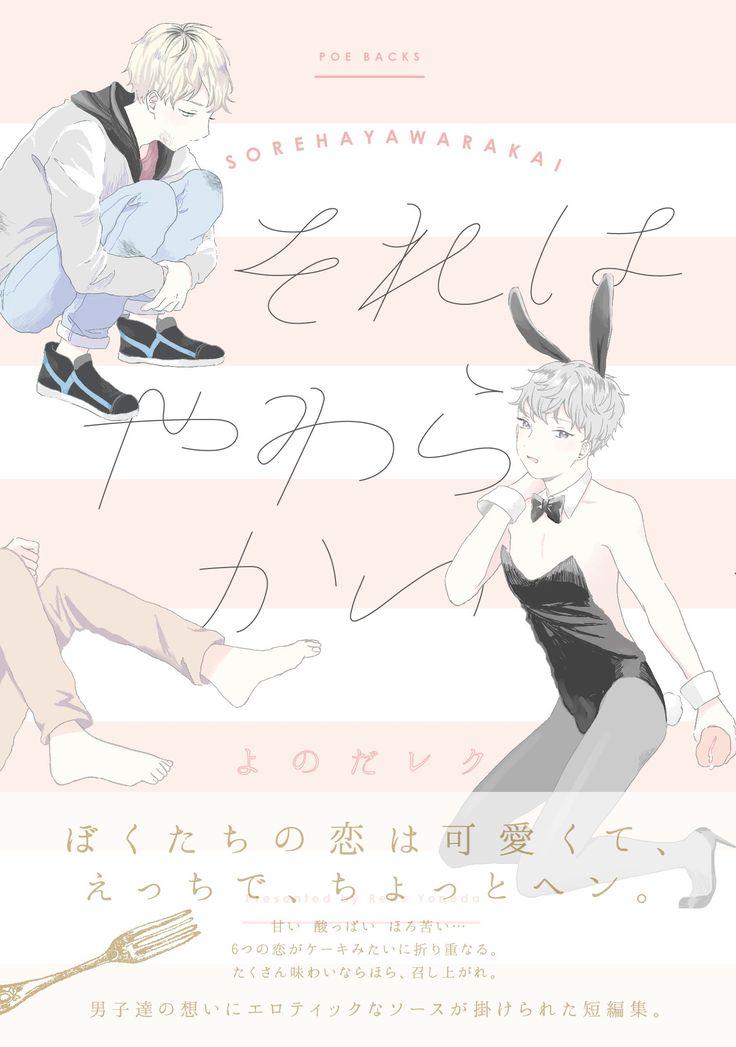 それはやわらかい(BABYコミックス) (POE BACKS Babyコミックス) | よのだレク | 本 | Amazon.co.jp