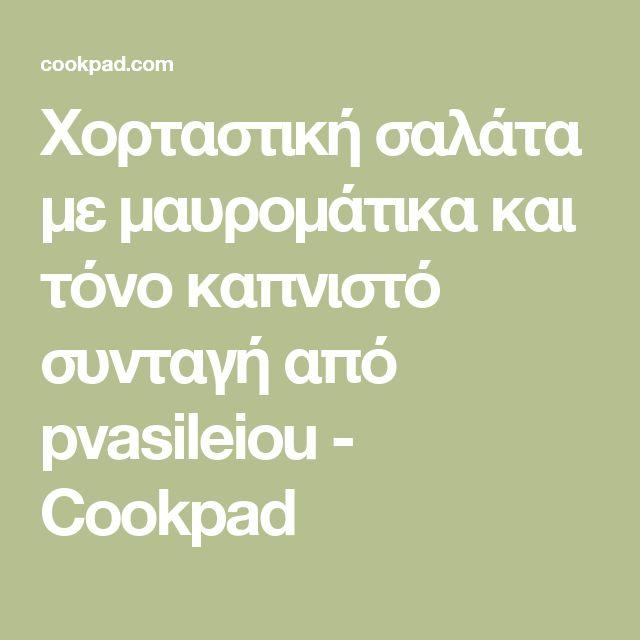 Χορταστική σαλάτα με μαυρομάτικα και τόνο καπνιστό συνταγή από pvasileiou - Cookpad