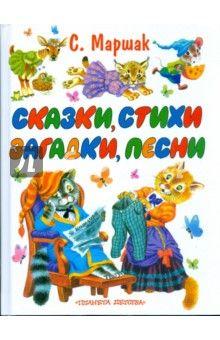 Самуил Маршак - Сказки, стихи, загадки, песни обложка книги