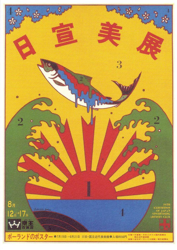"""16th Exhibition of Japan Advertising Artists Club. c. 1956-66"" poster, 1966 by Tadanori Yokoo"
