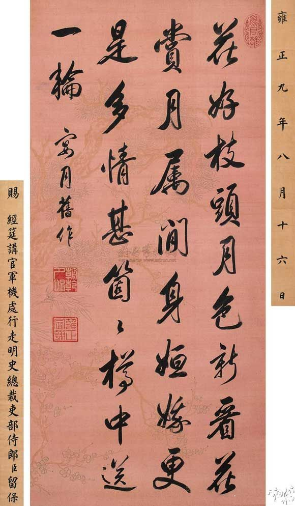 580 994 pixels Calligraphy ancient china