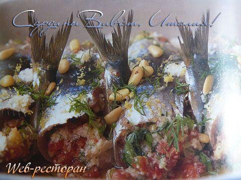 """Сардины """"почти по-итальянски"""" готовит Джейми  Блюда из рыбы рецепты сардин для Джейми особая любовь! И вот почему…  Дж. Оливер очень любит свежие сардинки. Для него они -  «особенные… вкус чудесный!»  Кроме того стоят они недорого, а полезны, как и другие сорта рыбы.  Оливер советует покупать безупречно свежие сардинки и рекомендует приготовить вот такой рецепт — немного в итальянском стиле."""