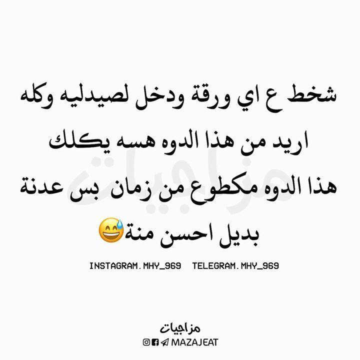 منشن لصيدلي Mhy Arabic Calligraphy Calligraphy