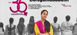 36 Vayadhinile 2015 Tamil Movie Audio Mp3 Songs Doregama Download http://www.doregamaadda.in/2015/04/36-vayadhinile-2015-tamil-movie-audio-mp3-songs-doregama-download/