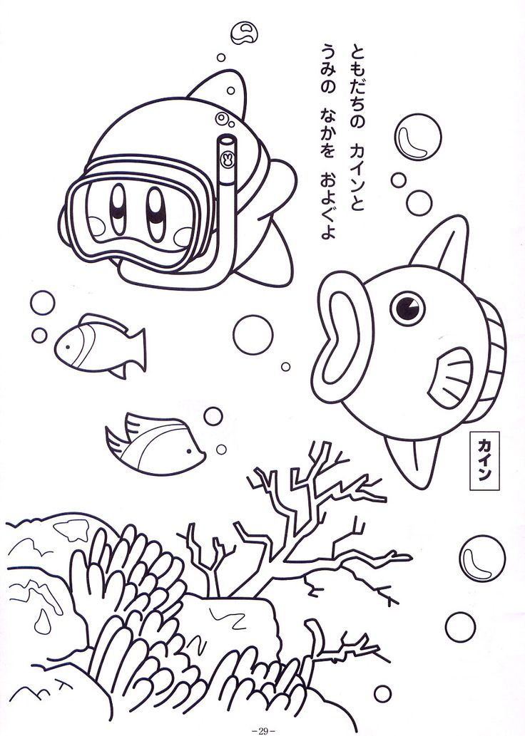 kirby coloring page - Kirby Coloring Pages