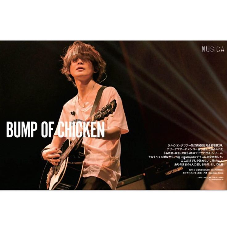 BUMP OF CHICKEN藤原基央