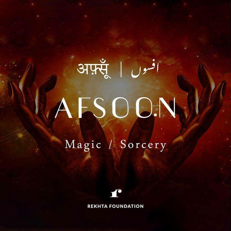 Image result for beautiful words in Urdu pinterest