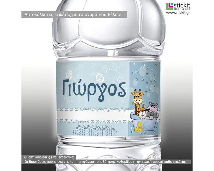 Στην κολυμπήθρα, αυτοκόλλητες ετικέτες για βαζάκια,μπομπονιέρες,μπουκάλια με το όνομα που θέλετε,0,12 € , http://www.stickit.gr/index.php?id_product=18179&controller=product
