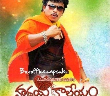 Hrudaya Kaleyam (2014) 3rd Day Box Office Collection   Boxofficecapsule