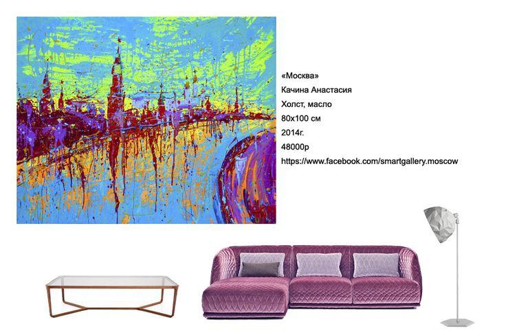 Москва в стиле поп-арт! Сумасшедший ритм, яркая палитра, большой формат - все вместе создают потрясающее впечатление!  Работа, однозначно, станет цветовым центром квартиры. Хорошо впишется в монохромный интерьер в стиле минимализм. Но возможен и эклектичный интерьер.  #gallery_smart#дизайнинтерьера#дизайнинтерьерамосква#картинавподарок#картинавинтерьер#картиныдляинтерьера#картинадляинтерьера