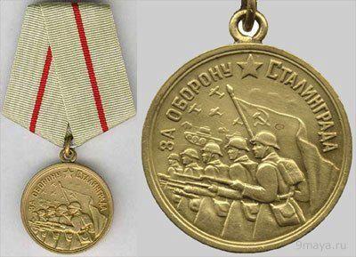 'Defender Of Stalingrad' Soviet Medal