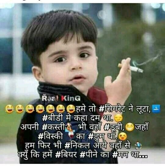 Pin By Bimlesh Kumar On Quotes Funny Quotes For Kids Cute Baby Quotes Hindi Good Morning Quotes