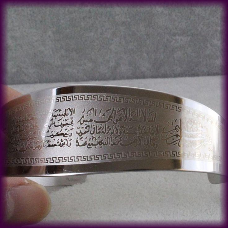 NEU Islam Allah Muslim Armreif Armband Koran Arabisch Kunst Geschenk  Platiniert