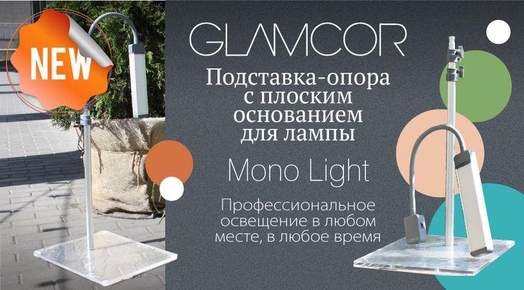 Преимущества лампы Glamcor Mono Light уже успели оценить многие мастера. Специальная струбцина позволяет крепить осветительный прибор клюбой поверхности. Ночто, если однажды такой поверхности неокажется, аправильное освещение нужно будет позарез?  А вот ирешение! Специальная подставка изготовлена именно длякрепления лампы Glamcor Mono Light. Она очень прочная, новто же время нетяжелая, что способствует ее простой транспортировке. Нужно просто прикрепить лампу кподставке‑опоре –…