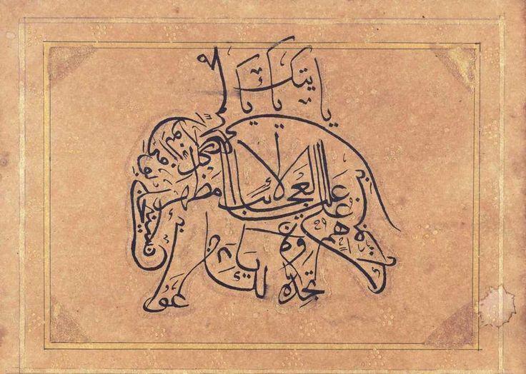 INDO ISLAMIC ARABIC FINE KALMA CALLIGRAPHY ELEPHANT PAINTING WALL DECO GIFT
