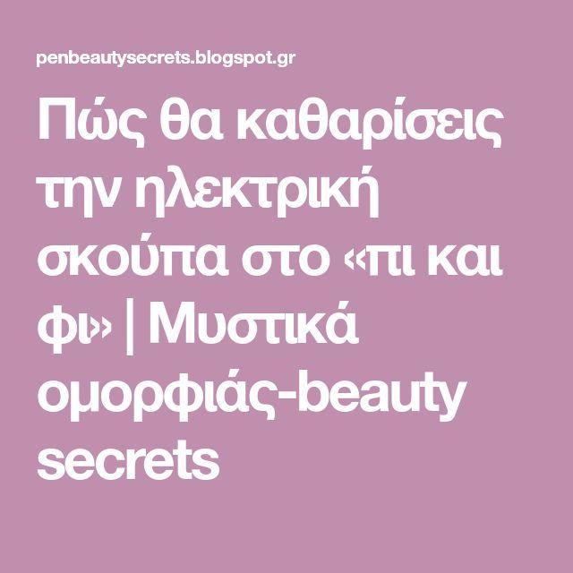 Πώς θα καθαρίσεις την ηλεκτρική σκούπα στο «πι και φι»   Μυστικά ομορφιάς-beauty secrets