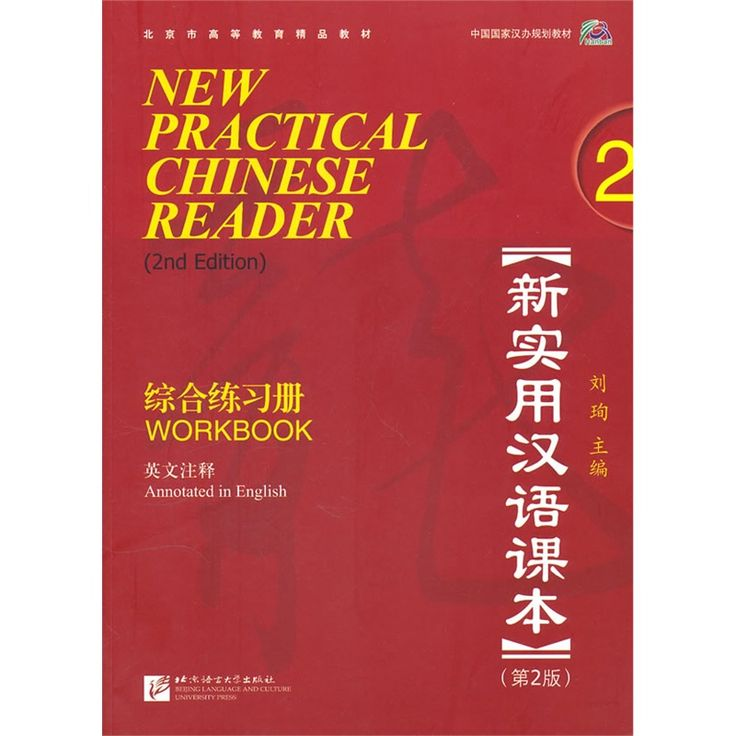 New Practical Chinese Reader, Vol. 2 (2nd Edition): Workbook .For Children Kids Learn Chinese Book 21017375