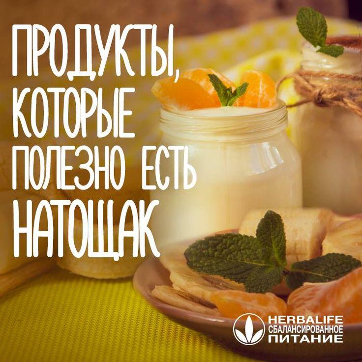 Сохраняйте себе и делитесь с друзьями! #Продукты, которые полезно есть #натощак: #Яйца (снижают тягу к калорийной пище и насыщают организм белком и витамином D); #Пророщенная_пшеница (помогает «запустить» работу кишечника и насыщает организм витамином Е и фолиевой кислотой); #Цельнозерновой_бездрожжевой_хлеб (содержит #пищевые_волокна, которые благотворно воздействуют на деятельность #ЖКТ); #Гречка (способствует улучшению пищеварения и насыщает организм белком, железом и витаминами); #Орехи…