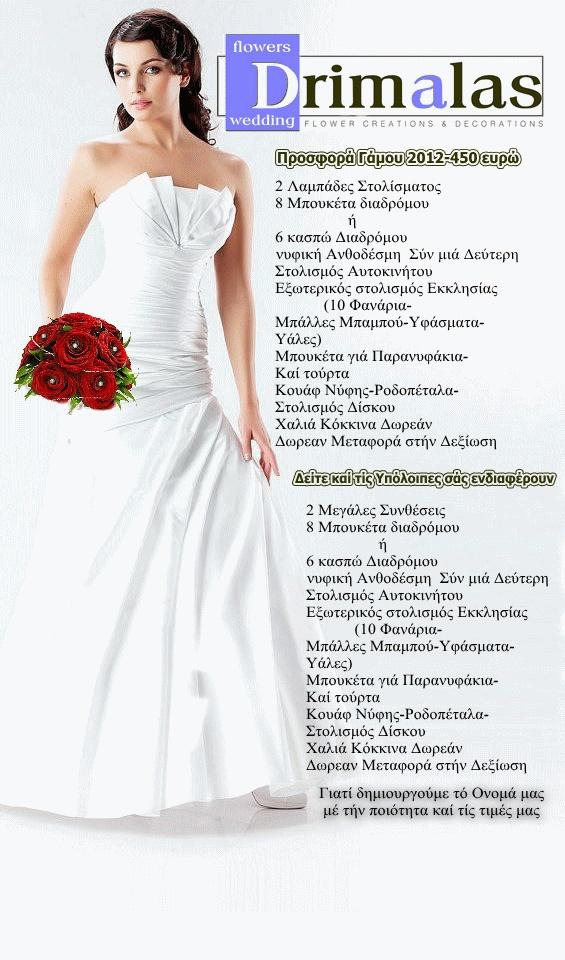 Προσφορές γάμου, προσφορές βάπτισης