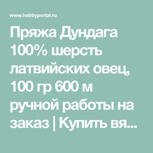 Пряжа Дундага 100% шерсть латвийских овец, 100 гр 600 м ручной работы на заказ   Купить вязание на HobbyPortal.ru