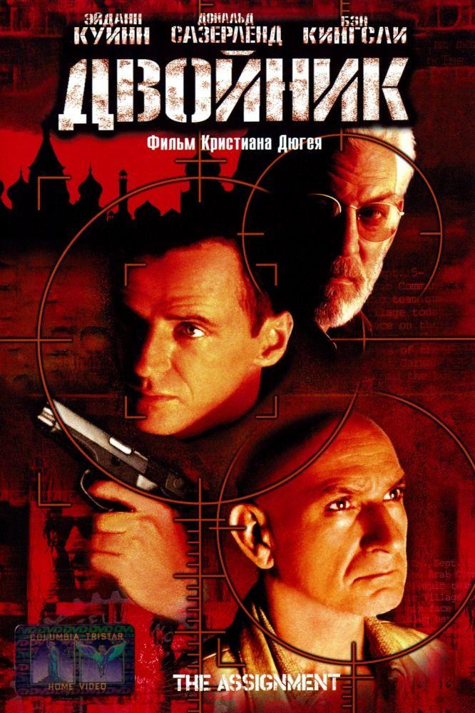 Двойник / The Assignment (1997) - смотрите онлайн, бесплатно, без регистрации, в высоком качестве! Боевики