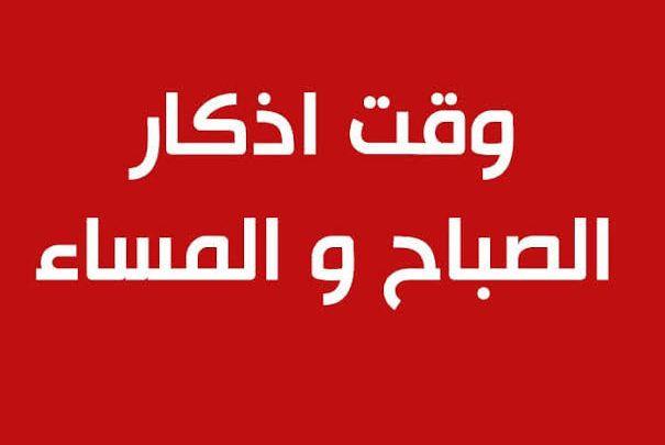 موعد اذكار المساء من القرآن الكريم والسنة النبوية North Face Logo The North Face Logo Retail Logos