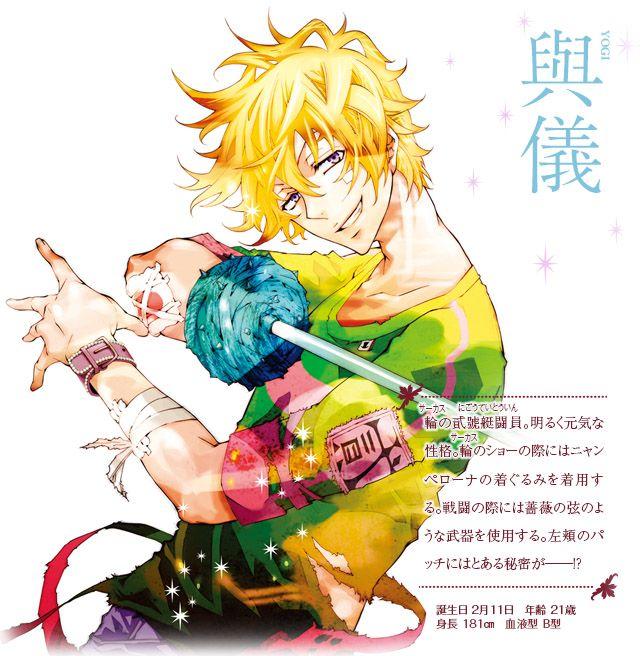 【與儀(ヨギ)】輪(サーカス)の貮號艇闘員(にごうていとういん)。明るく元気な性格。輪(サーカス)のショーの際にはニャンペローナの着ぐるみを着用する。戦闘の際には薔薇の弦(つる)のような武器を使用する。左頬のパッチにはとある秘密が――!?誕生日:2月11日 年齢:21歳 身長:181㎝ 血液型:B型
