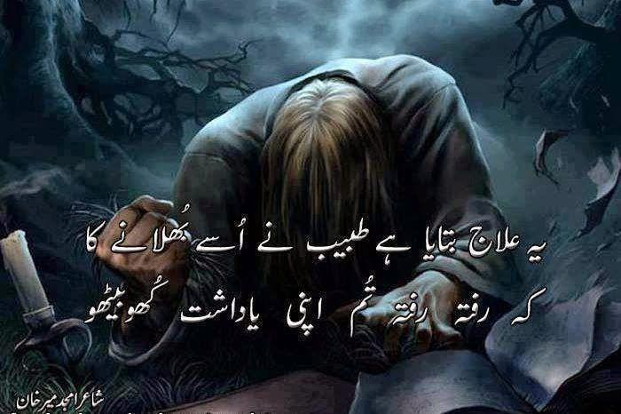 Sad Urdu Poetry For Poetry Lovers: