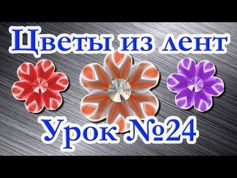 Цветы из лент. Мастер-класс. Канзаши. Урок №24 Объемный лепесток в виде сердечка - YouTube