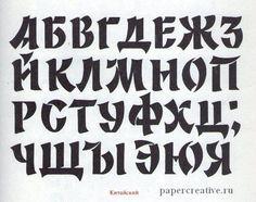 Декоративный шрифт Китайский, кириллица