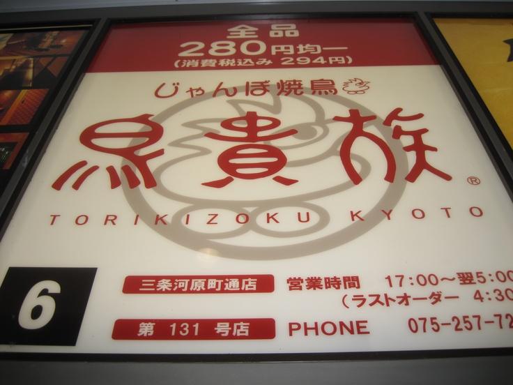torikizoku in Kyoto