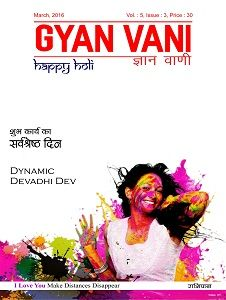 If you are looking online magazine publication so visit now our website Bkatyayanpublication, because we provide best magazine books like Gyan Vani, Rachna Sansar, online Magazine, Krishna janmashtami magazine, Also if you want more information so call us
