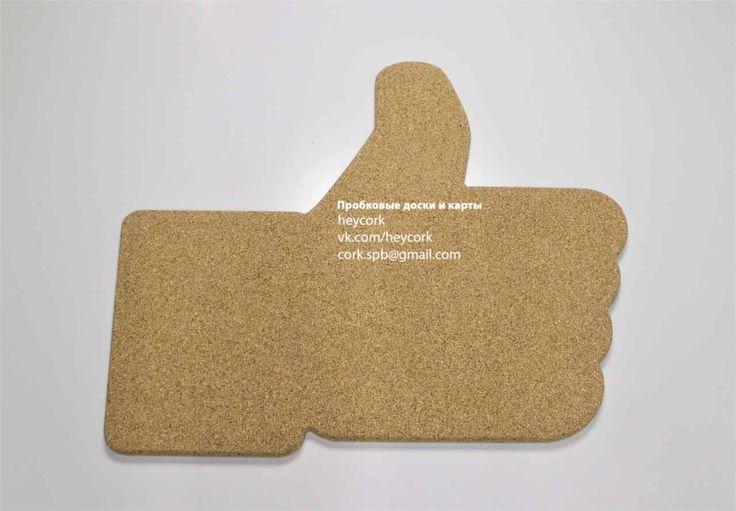 Like.Лайк доска. Доска для современных офисов :) Пусть клиенты оставят вам приятный отзыв на хорошей пробковой доске heycork!