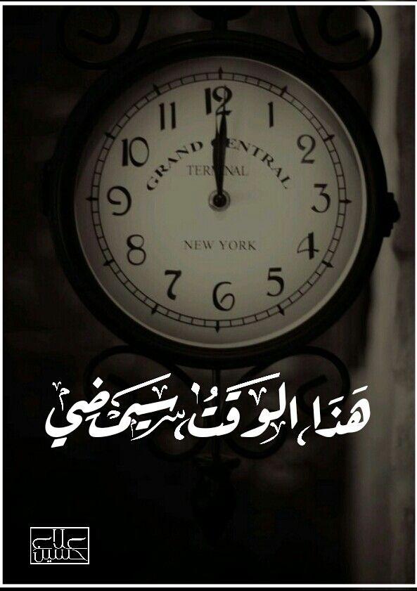 هذا الوقت سيمضي Wall Clock Quotes Clock