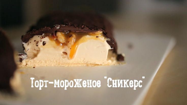 """Торт-мороженое """"Сникерс""""    Всего 4 ингредиента и несколько часов хорошей заморозки - и торт-мороженое """"Сникерс"""" готово! Хрустящая шоколадная корочка, основа из нежнейшего домашнего мороженого, карамель и арахис! Все гениальное, вкусно...и просто! Bon Appétit"""