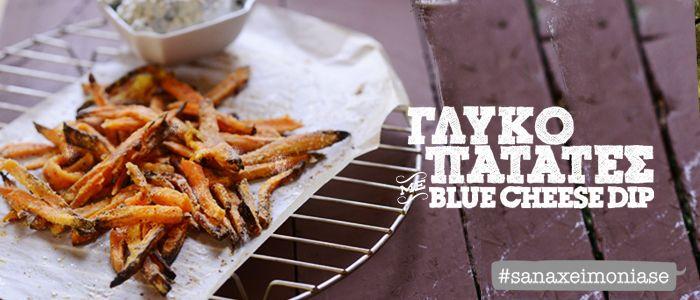 Γλυκοπατάτες φούρνου με BlueCheese Dip / Sweet potatoes with blue cheese dip