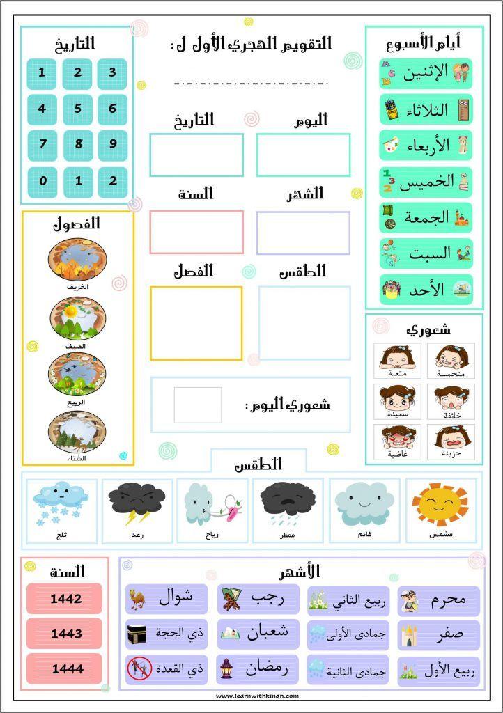 لوحة التقويم الهجري للأطفال Alphabet Cards Activities Learning