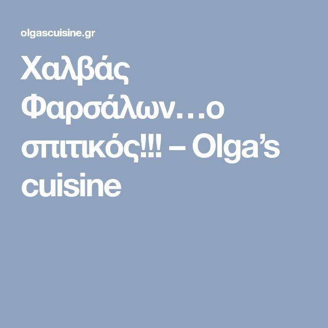 Χαλβάς Φαρσάλων…ο σπιτικός!!! – Olga's cuisine