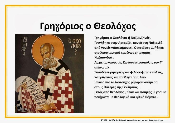 Η Σκέπη του Παππού - Αγίου Θεράποντα : ΜΑΘΑΙΝΩ ΓΙΑ ΤΟΥΣ ΤΡΕΙΣ ΙΕΡΑΡΧΕΣ ΣΤΟ ΝΗΠΙΑΓΩΓΕΙΟ