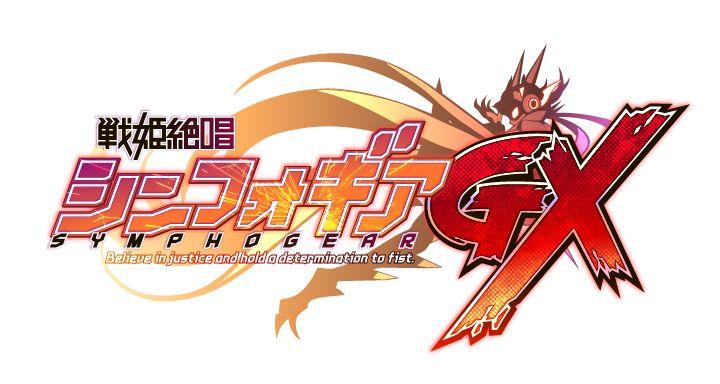 世界を壊す、歌がある。TVアニメ『戦姫絶唱シンフォギアGX』公式サイト
