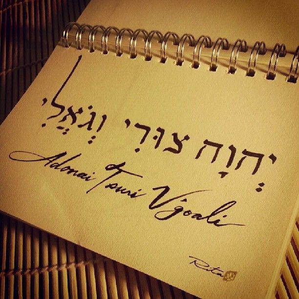 Adonai Tsuri V'goali (The LORD My Rock and My Redeemer)