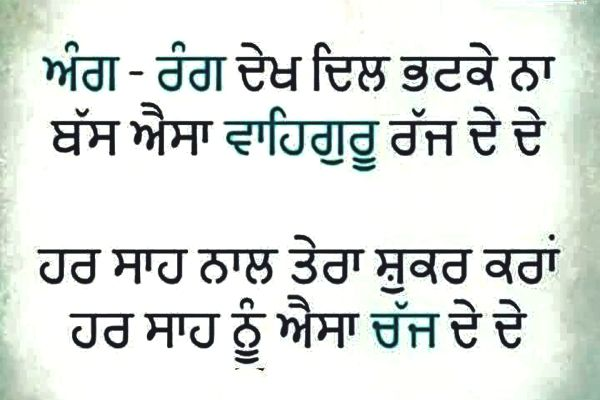 Waheguru Tera Shukar Hai #Waheguru #SpiritualQuotes