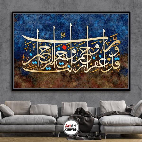 و ق ل ر ب اغ ف ر و ار ح م و أ نت خ ي ر الر اح م ين Islamic Art Canvas Islamic Art Calligraphy Islamic Caligraphy Art